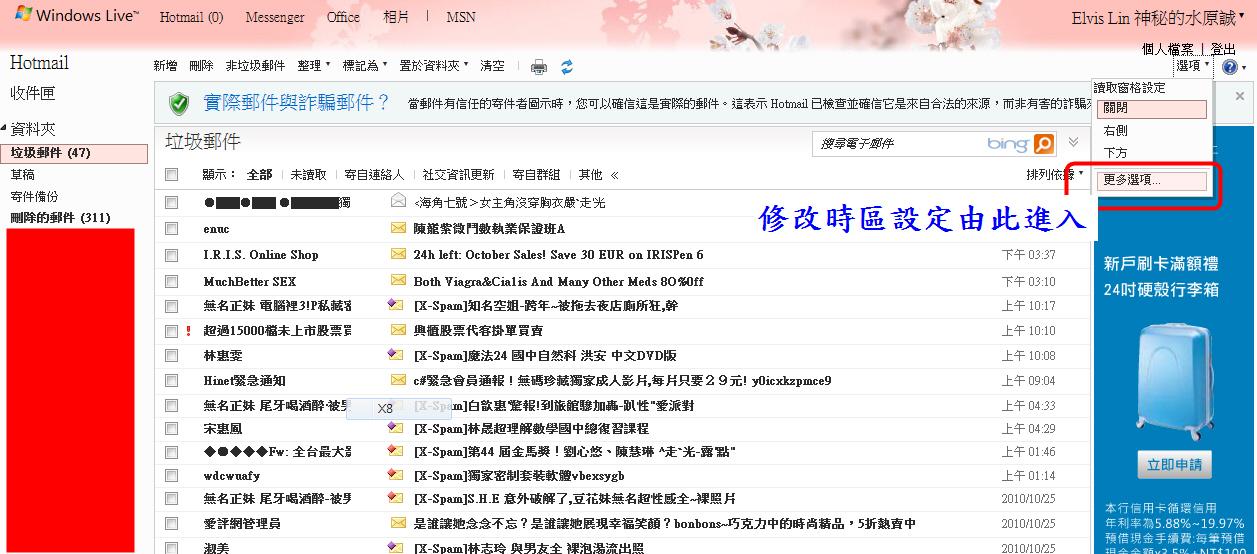 微軟 hotmail 寄件時間顯示錯誤的解決辦法 3C/資訊/通訊/網路 軟體應用 靈異現象&疑難雜症